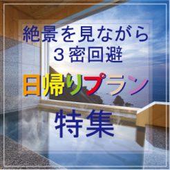 7月26日~31日がお得!自然に囲まれたロケーションで3密回避!ワーケーションも可能な日帰りプラン特集、客室露天風呂でのんびりどうぞ・・・