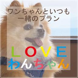 【新登場!愛犬も可愛い家族の一員、わんちゃんといつも一緒】  露天風呂付客室 「LOVE★わんちゃん」プラン