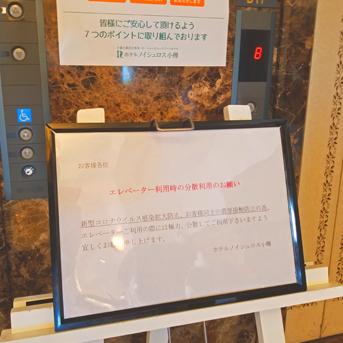コロナ感染拡大対策 新北海道スタイル フレンチ 小樽 絶景