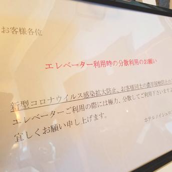 GOTOトラベルキャンペーン 絶景 フレンチ 小樽 コロナ対策 新北海道スタイル