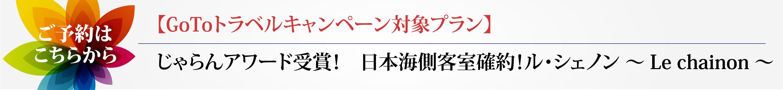 GOTOトラベル 最上級 日本海 フレンチ 小樽 都会すぐ 北海道 安心 安全 新北海道スタイル
