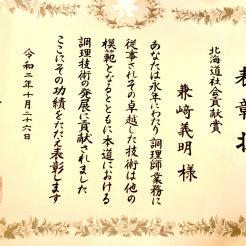 当館、総支配人・総料理長 兼崎義明が「北海道社会貢献賞」を受賞致しました。大変名誉ある賞でございます。皆様のご支援、ご愛顧に感謝致します。