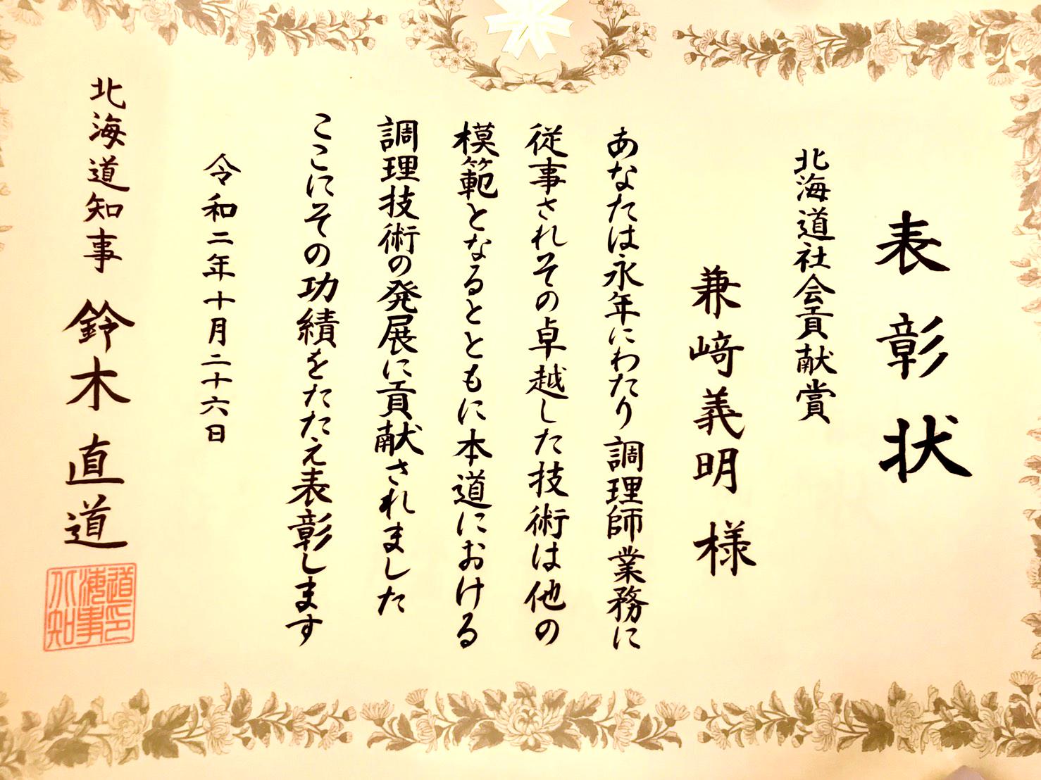 北海道社会貢献賞