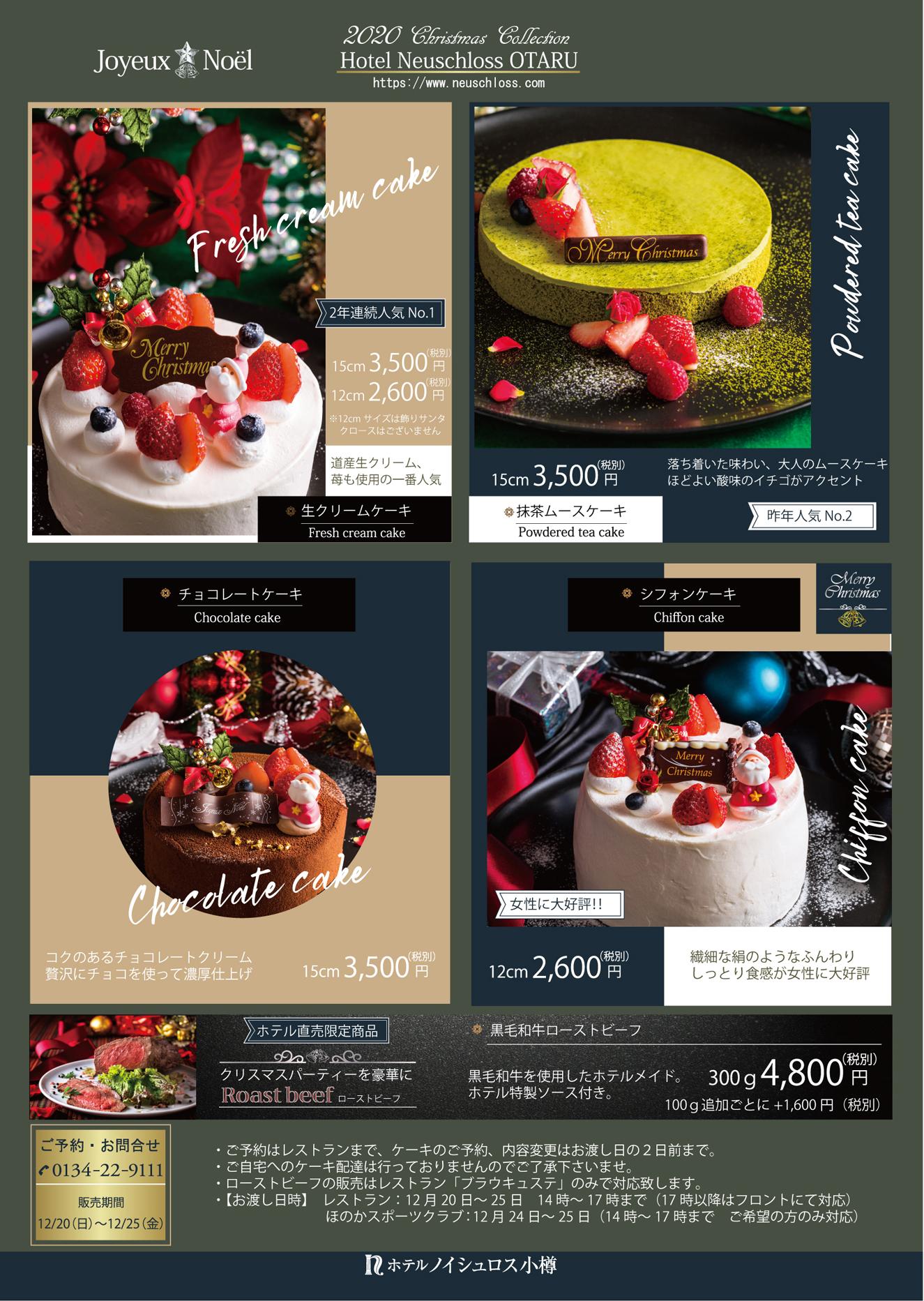 クリスマス サンタ ホワイトクリスマス 小樽 北海道 コロナ対策