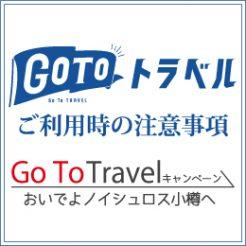 GoToトラベルキャンペーンご利用の皆様へ注意事項をまとめましたので、ご確認願います。