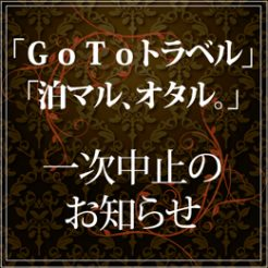 「GoToトラベル」停止延長、「泊マル、オタル。」キャンペーン再開のお知らせ