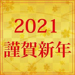 2021年 本年も宜しくお願い申し上げます。