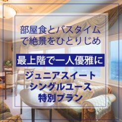 【期間限定!最上級ディナー部屋食付】 贅沢に一人で最上階! ジュニアスイートルーム シングルユース特別プラン