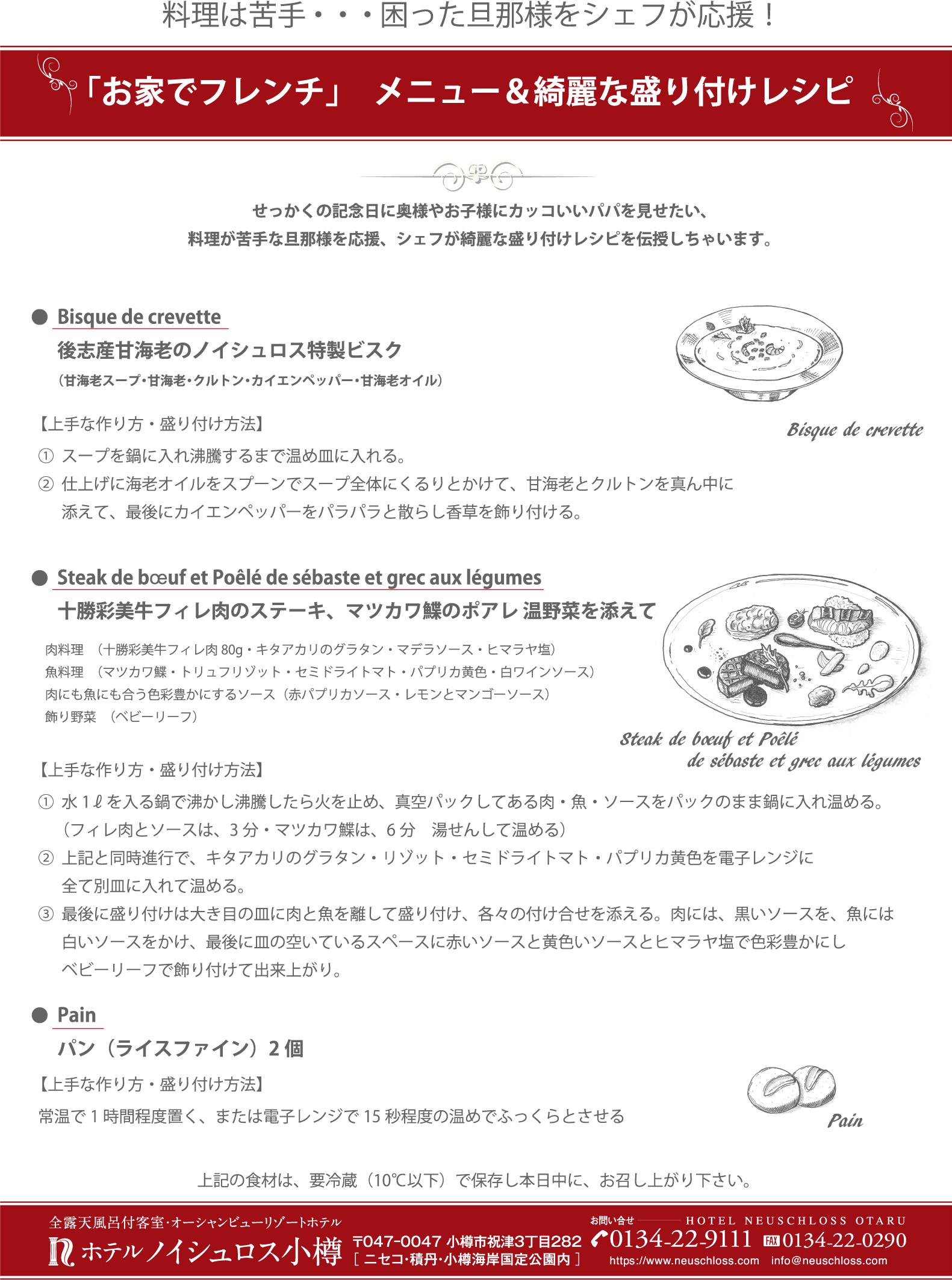 フレンチ テイクアウト 記念日の演出 小樽 北海道