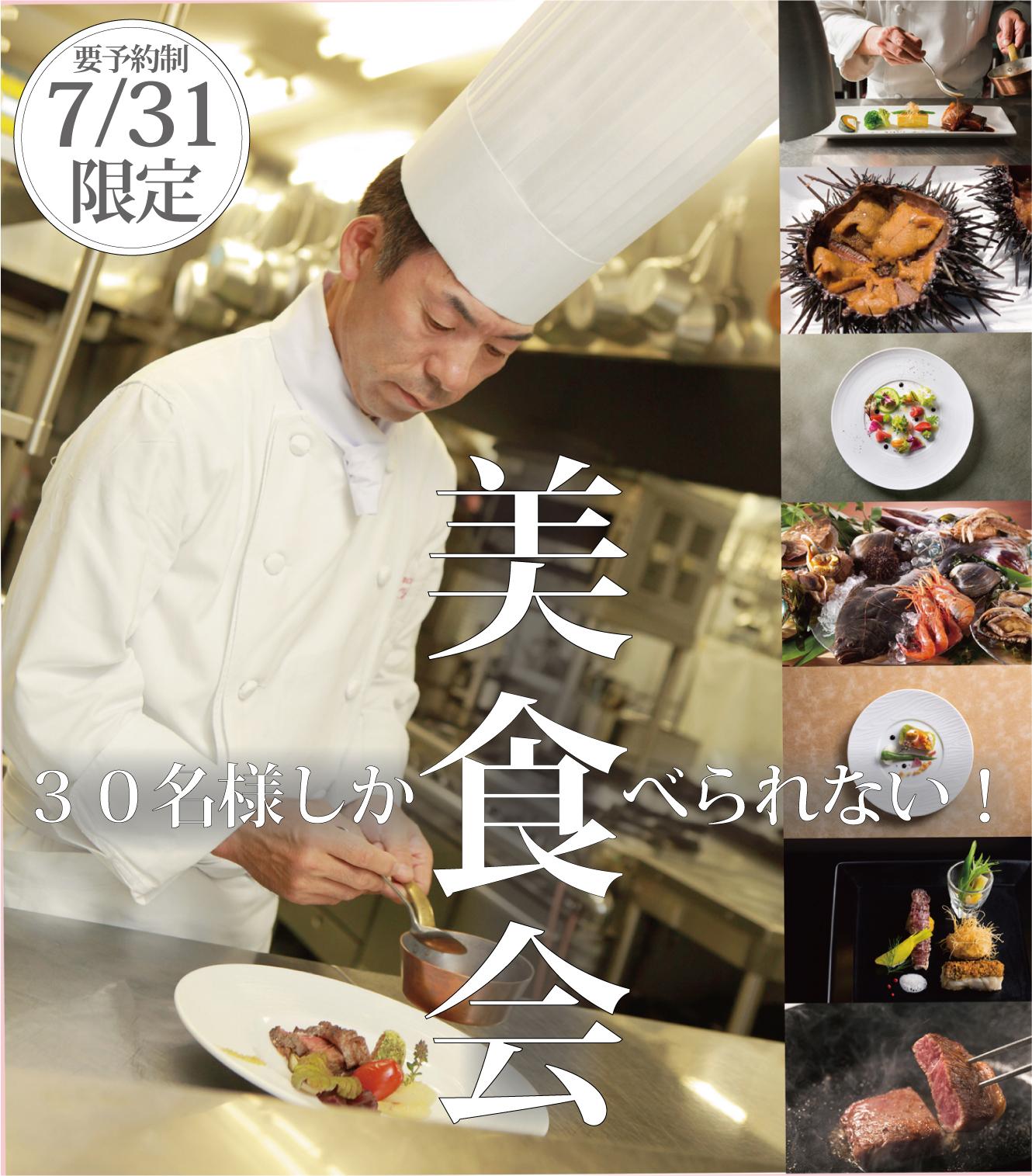 ランチ フレンチ ワイン 北海道 小樽 海鮮 ウニ 和牛 フレンチ