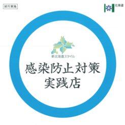 当館のレストラン、バーほか館内施設が北海道飲食店感染防止対策認証制度に適合認定されました。