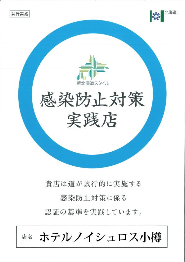 コロナ対策 新北海道スタイル 安心 安全